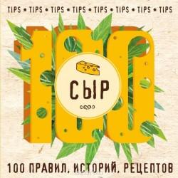 Сыр. 100 правил, историй, рецептов