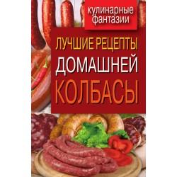Рецепты приготовления домашней колбасы